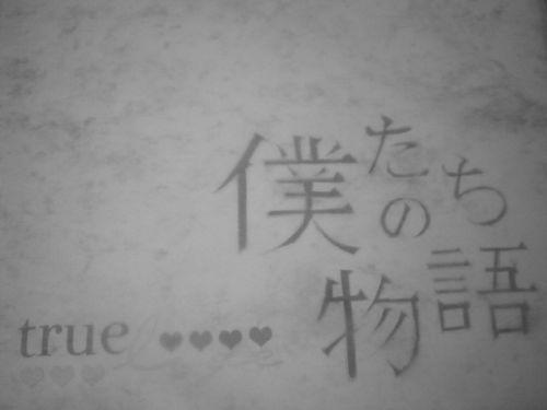 bokutachi-no-monogatari.jpg